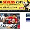 「HSBCセブンズワールドシリーズ 東京セブンズ2015」開催!