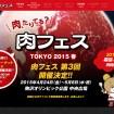 世界各国の肉料理が揃うイベント「肉フェス」が、今年のGWは幕張と横須賀でも同時開催
