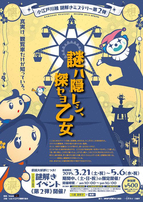 「小江戸川越謎解きミステリー第2弾」を3月21日(土)~5月6日(水・休)の土日祝の限定開催