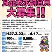 埼玉県が自宅周辺のスーパーなどで食品表示を確認する調査員を100名募集