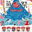 下関ふぐやウニなど海の幸が集合!「日本魚祭り」が4月8日から東京タワーで開催