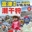 東京湾・春の風物詩「潮干狩り」が2015年もオープン!富津、木更津など3会場潮見表