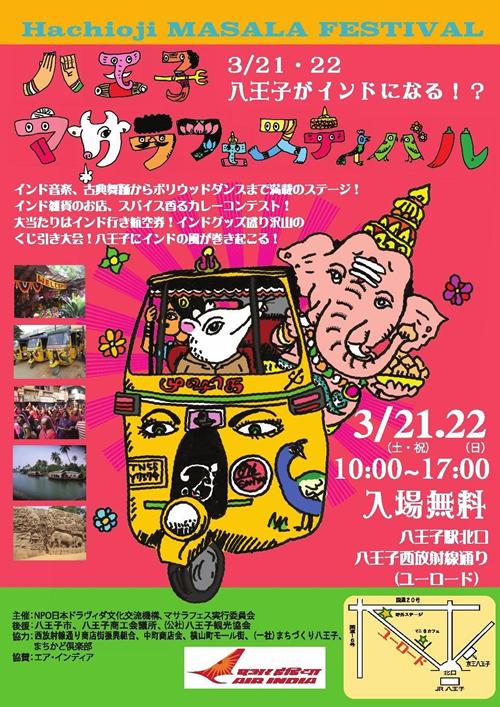 「八王子マサラフェスティバル」が3月21日(土・祝)・22日(日)に開催