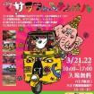 「八王子マサラフェスティバル」が3/21,22(土日)に開催