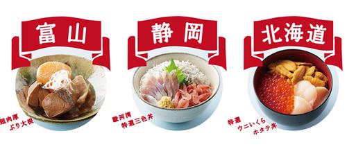 「富山 超肉厚ぶり大根」「駿河湾 特選三色丼」「北海道 特選ウニいくらホタテ丼」など
