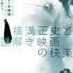 「横溝正史と謎解き映画の快楽」 2015年3月7日(土)~4月3日(金)まで開催