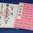2015年4月1日(水)から9月30日(水)まで「徳川家康公奉斎四百年記念 御朱印ラリー」を開催