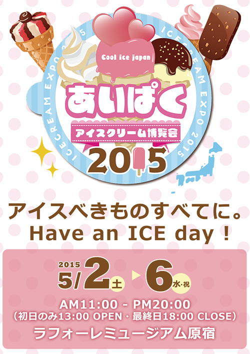 全国のアイス100種以上が集合!「アイスクリーム博覧会2015」が5月2日からラフォーレ原宿で