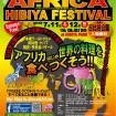 「アフリカ日比谷フェスティバル 2015」が7月11日(土)、12日(日)に日比谷公園で