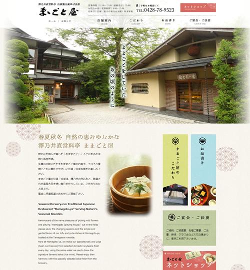 澤乃井直営料亭「ままごと屋」