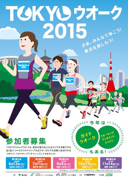 TOKYOウオーク2015