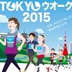 TOKYOウオーク2015 - 第1回大会 五輪会場やお台場を歩こう!6月13日(土)開催 4,500名募集