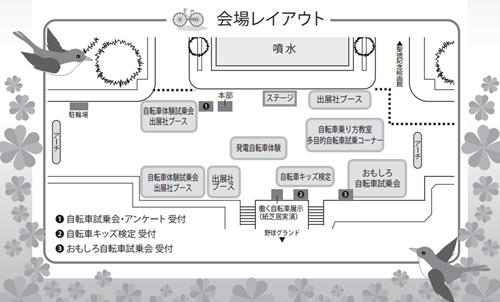 「サイクルドリームフェスタ2015」会場レイアウト
