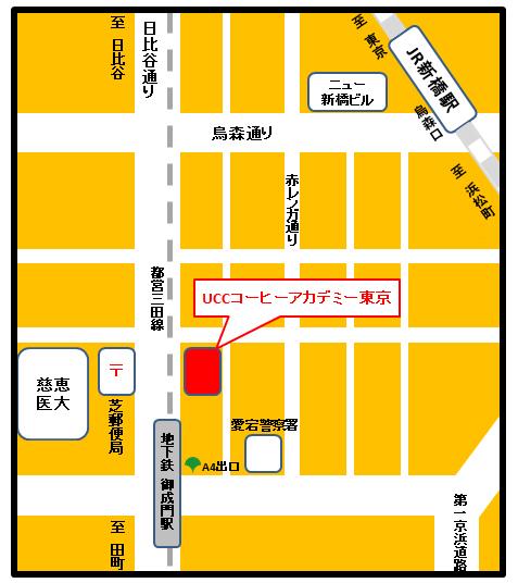 UCC コーヒーアカデミー東京 案内図