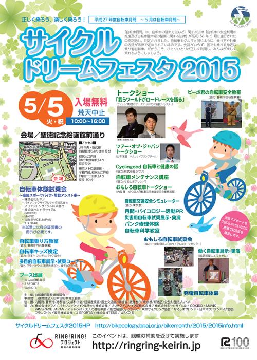 「サイクルドリームフェスタ2015」が神宮外苑で5月5日に開催 - 自転車に乗ることの楽しさを体験!