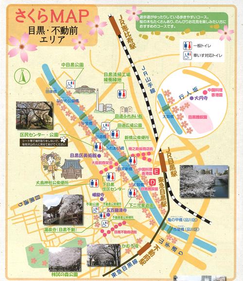 目黒川ウォーキングマップ