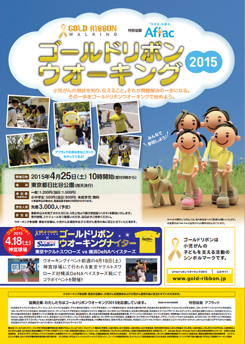 小児ガンの子どもを応援!「ゴールドリボンウオーキング2015」が4/25(土)日比谷で開催