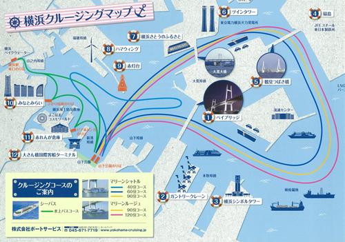 横浜クルージングコース  画像:©ポートサービス(パンフレット)