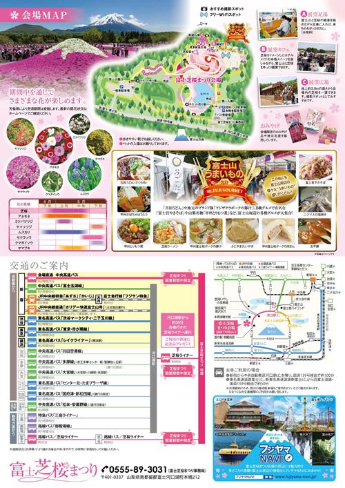 「富士芝桜まつり」