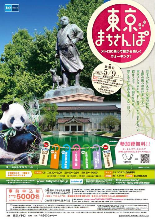 新緑の上野・六義園を歩こう!「東京まちさんぽ」が5月 9日(土)に開催 5,000名募集