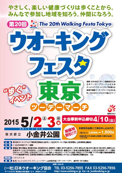 歩こう30km~5km!「第20回ウオーキングフェスタ 東京ツーデーマーチ」