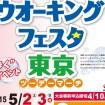 歩こう30km~5km!「第20回ウオーキングフェスタ 東京ツーデーマーチ」が小金井公園でGWに開催