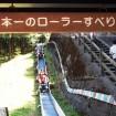元日本一!全長247m「ローラーすべり台」と日帰り温泉「のめこい湯」で新緑の丹波山村を満喫