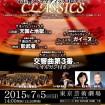 「メトロポリス・クラシックス」コンサートに2,000名を招待 - 7月5日(日)池袋・東京芸術劇場開催