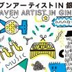 銀座の歩行者天国で大道芸イベント!「ヘブンアーティスト IN 銀座」を2015年5月5日に開催