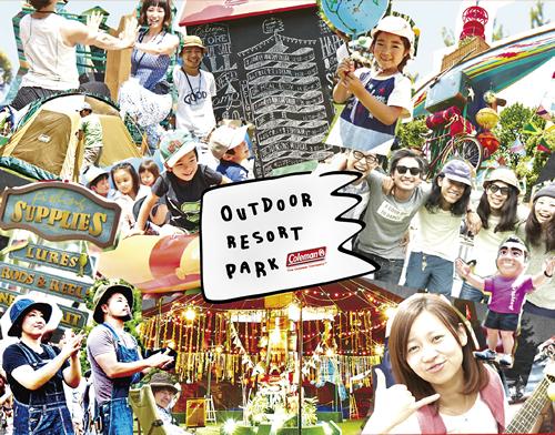 キャンプを楽しめる屋外イベント「アウトドアリゾートパーク」