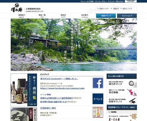 小澤酒造(澤乃井・青梅市)