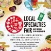 都庁展望室に日本全国の特産品が大集合!「LOCAL SPECIALTIES FAIR」を5/31まで開催