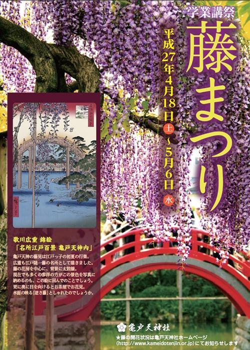 東京一の藤の名所!亀戸天神社の「藤まつり」が4/18~5/6まで開催 幽玄なライトアップも