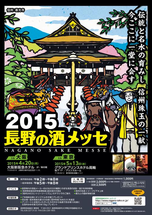 2015年の「長野の酒メッセ」チラシ 善光寺 © 長野県酒造組合