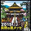 長野の日本酒500種を試飲!「2015長野の酒メッセ」が5月13日にグランドプリンス高輪で