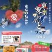 「東京愛らんどフェア」開催