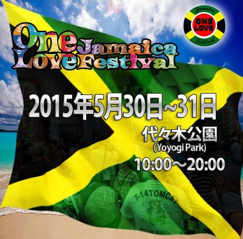 「ワンラブジャマイカフェスティバル 2015」