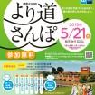 新緑の赤羽をのんびり歩こう!「より道さんぽ」を5月 21日(木)開催 1,000名募集