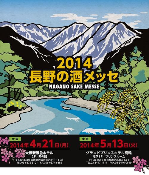 2014年の「長野の酒メッセ」ポスター © 長野県酒造組合