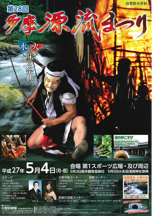「第28回多摩源流まつり」が2015年5月4日に開催