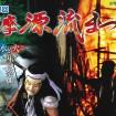 小菅村で「第28回多摩源流まつり」が2015年5月4日に開催 - 日本一のお松焼き