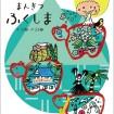 エキュート各店で福島の魅力発信キャンペーン「まんかい まんぷく まんきつ ふくしま」