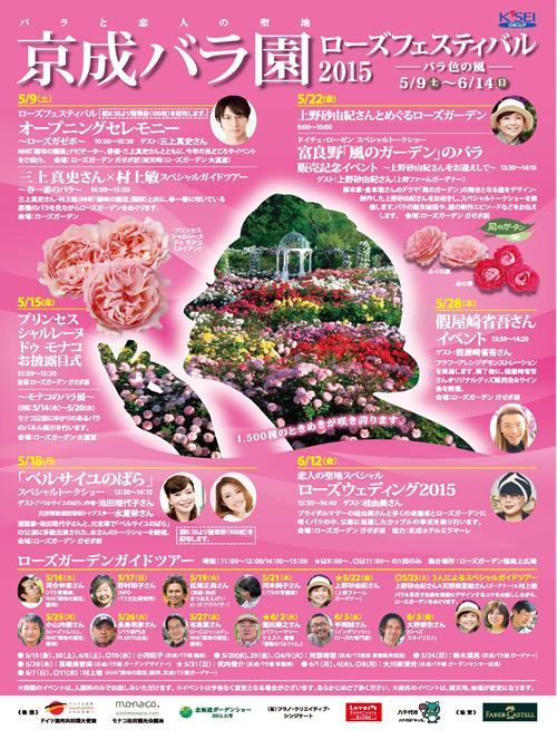 京成バラ園「ローズフェスティバル 2015」が5/9~6/14まで開催!風のガーデンやベルばらイベントなど