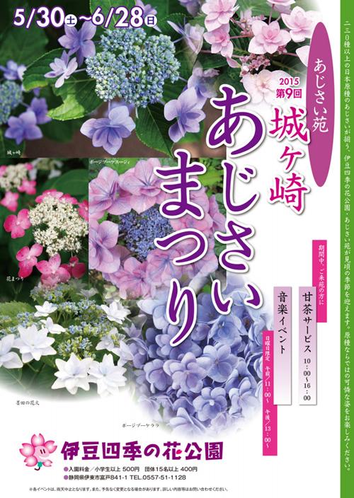 伊豆四季の花公園で「第9回 城ヶ崎あじさいまつり」を2015年5月30日~6月28日に開催