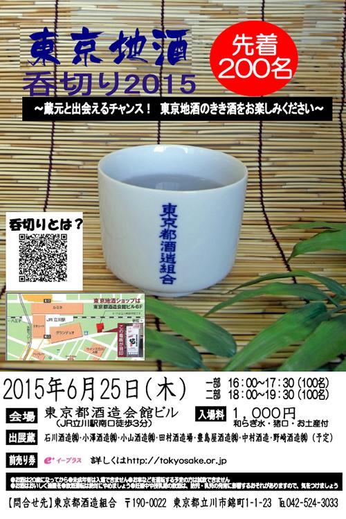 東京地酒7蔵のきき酒会「呑み切り2015」を6/25に開催!先着200名募集 - 酒造組合主催