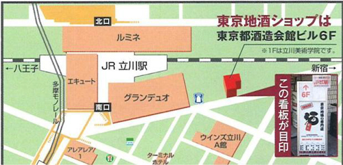 会場:東京都酒造組合内会場