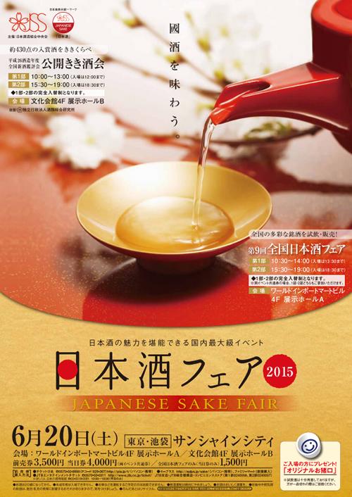 日本酒の国内最大級イベント「日本酒フェア2015」が6月20日(土)に池袋サンシャインで開催