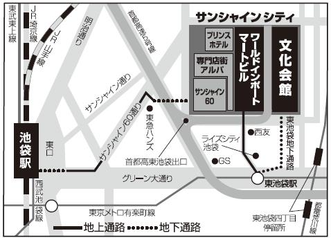 会場の池袋サンシャインシティ(東京都豊島区東池袋3-1-1)