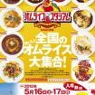 オムライス日本一を決定!「カゴメ オムライススタジアム」が5月16日、17日(土日)に東京スカイツリーで