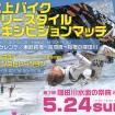 浅草に水上バイクのトッププロが集結!「第7回 隅田川水面の祭典 2015」が5月24日(日)に開催